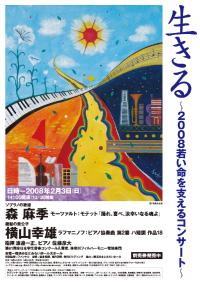 クラシック・ヨコハマ 「生きる~若い命を支えるコンサート」ポスター