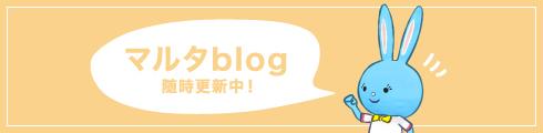 マルタブログ